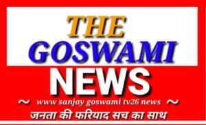 the goswami news
